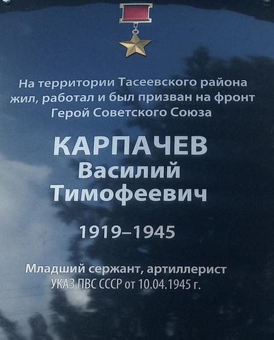 Мемориальный знак Герою Советского Союза В.Т. Карпачёву; адрес: с. Вахрушево, Центральная улица, 4; дата установки: 09.05.2016 г.
