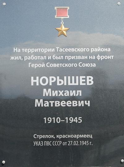 Мемориальный знак Герою Советского Союза М.М. Норышеву; адрес: с. Тасеево, ул. Краснопартизанская, 3; дата установки: 07.05.2016 г.
