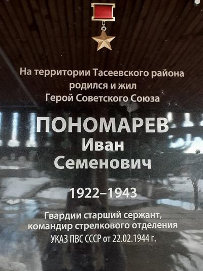 Мемориальный знак Герою Советского Союза И.С. Пономареву; адрес: с. Сухово, ул. Солонцы, 13 «Б»; дата установки: 09.05.2016 г.