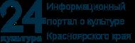 Культура 24 - информационный портал о культуре Красноярского края